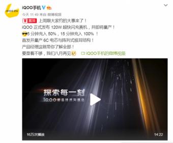 火力全开!iQOO旗舰新品8月份上线,将搭载120W超快闪充