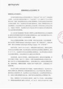 北京比特大陆对深圳世纪云芯做出人事调整 吴忌寒成新任执行董事