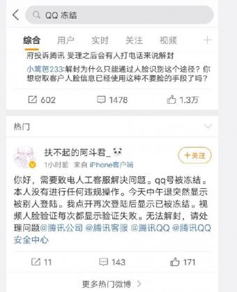 用户称腾讯QQ无故冻结账号  多数人账号在同一时间被封