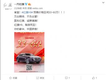 人民大会堂首发的中国旗舰!一汽红旗H9预售价公布:33~60万 共5款车型