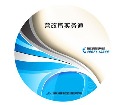 税友推出企业版专业税务辅导工具