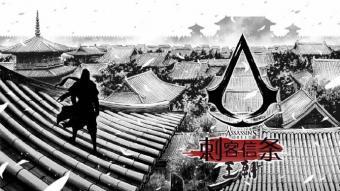 《刺客信条:王朝》将于8月26日上线 以唐朝天宝时期为背景