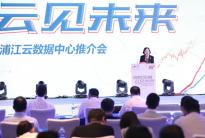 上海联通发布 FLASH LINK 金融智网 为金融行业打造转型升级坚实底座