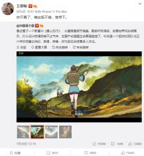 国风动画《雾山五行》获王思聪推荐 此剧在bilibili独家播出