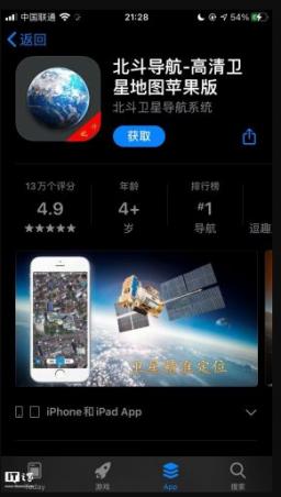 山寨《北斗导航》霸榜苹果App Store 众多网友冲着北斗名号打五星评价