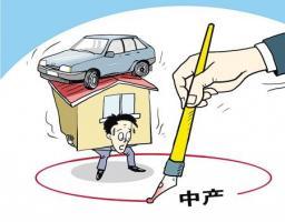 清华教授谈中产收入标准:三口之家年薪10到50万 有车有房能旅游