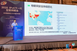 聚焦物联网资产安全治理 | 绿盟科技应邀出席全球IPv6下一代互联网峰会
