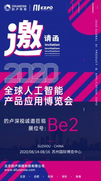 完善三维全栈产品布局 的卢深视用三维全栈技术点亮2020全球智博会