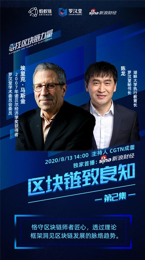 罗汉堂陈龙对话诺奖得主,解析区