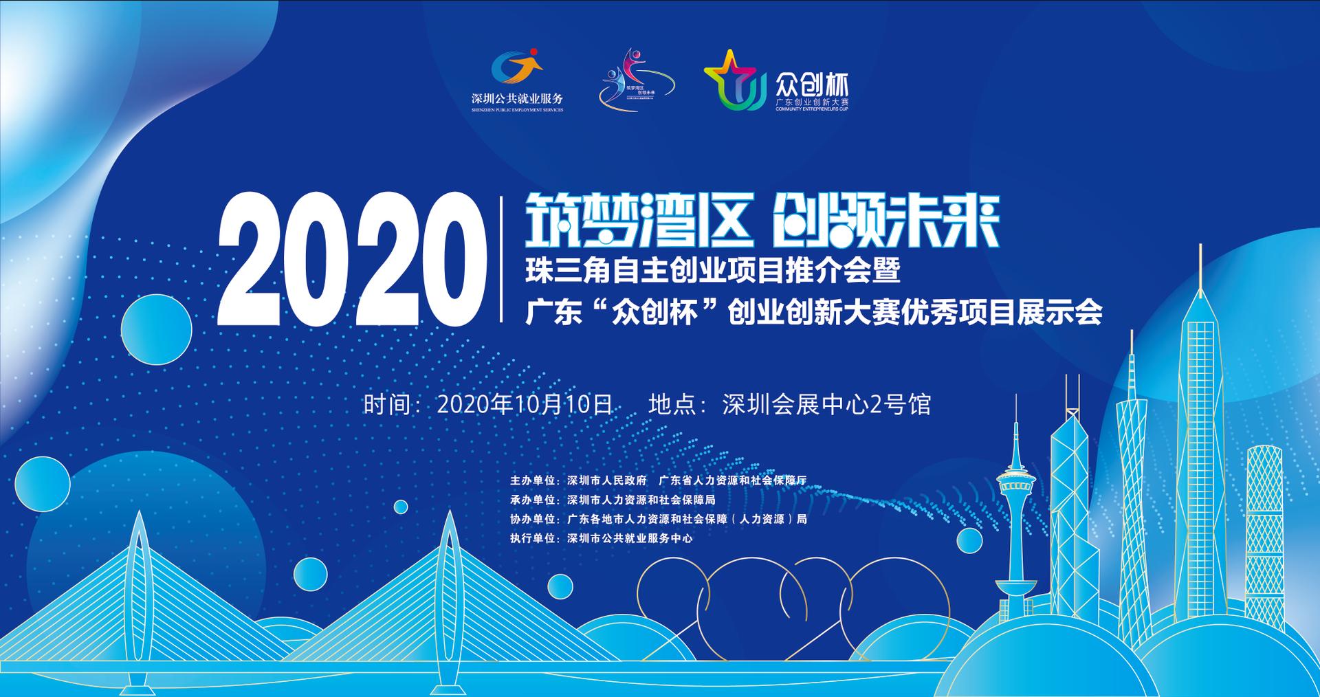 2020珠三角自主创业项目推介会成