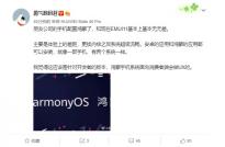 消息称部分开发者手机已上线鸿蒙OS,与EMUI11基本无差,仅有内核方面更新