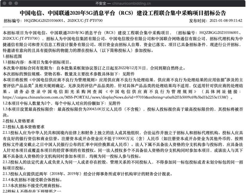 中国电信联通正式启动5G消息平台建设工程:项目中标人数量 2 个