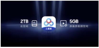 天翼网盘账号百度网盘三星版发布 提供2TB云空间+5GB原画质视频空间-奇享网
