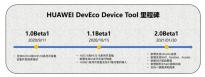 手机鸿蒙 OS 等开发必备,华为DevEco Device Tool 2.0 Beta 1发布:支持三类芯片开发板烧录
