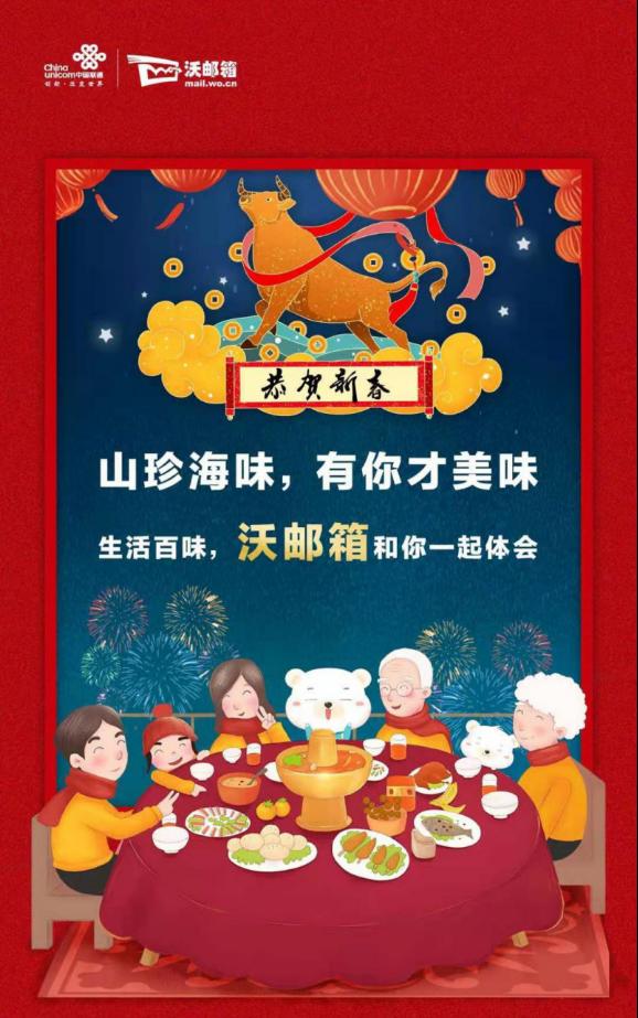 """联通沃邮箱新春""""邮礼相伴""""系列活动开启 锦鲤转起来"""