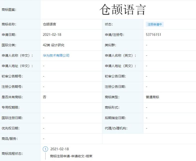 """华为再申请 """"仓颉语言""""商标:曾注册被驳回 消息称华为正在自研编程语言"""