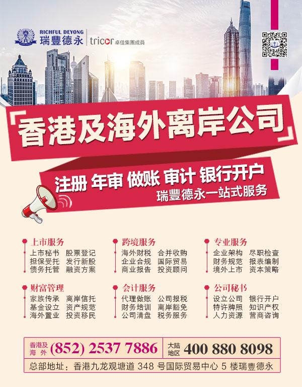 香港公司报税,香港公司利得税税表有哪些改动?利得税表填写有哪些注意事项-瑞丰德永