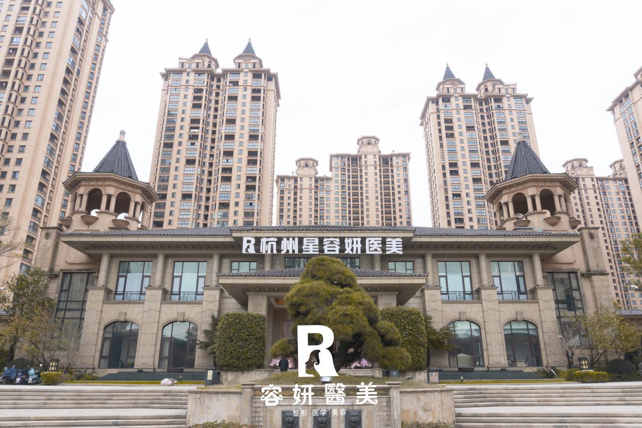 杭州容妍整形医院评价如何 你的魅力来自我的创意