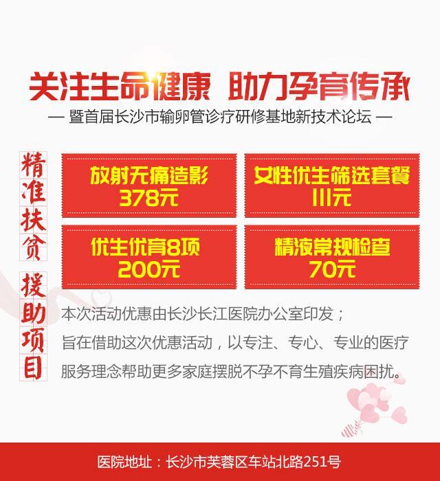 长沙长江医院好不好 关注生命传承,四月孕育援助行动现已启动