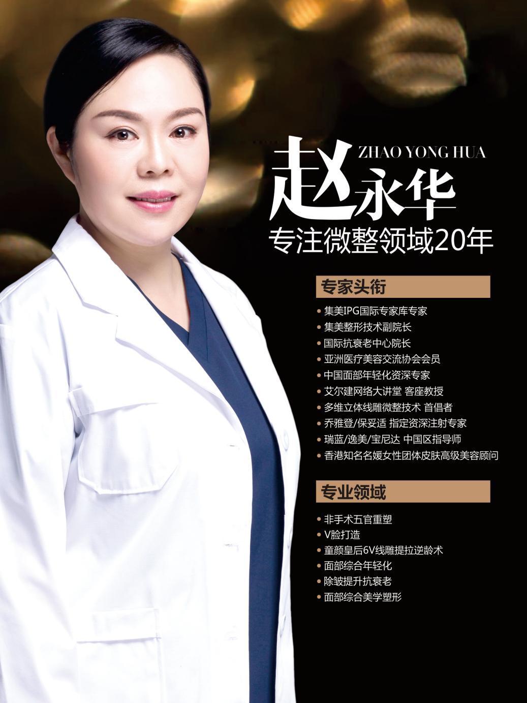 郑州集美整形医院赵永华院长技术如何 二十余年深耕微整