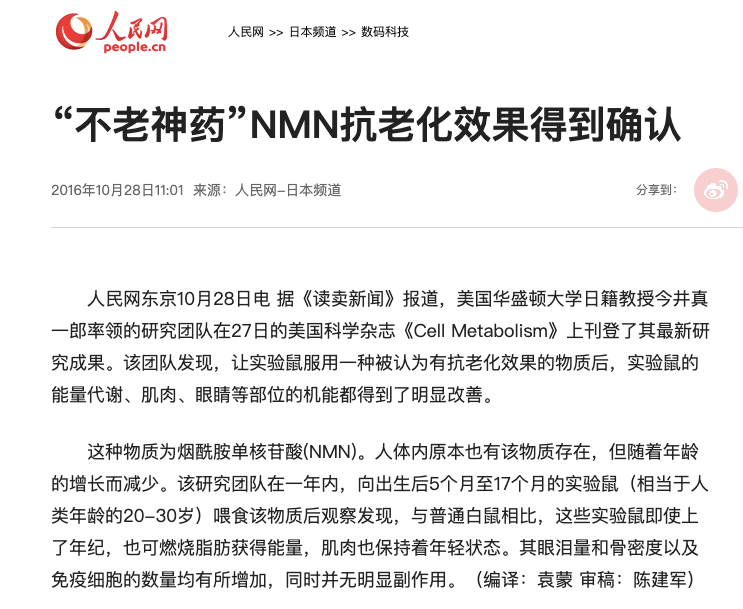 日本皇室御用,有75年制药历史的明治制药如何引爆NMN千亿蓝海市场