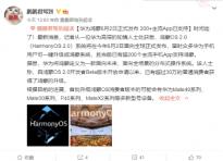 曝华为鸿蒙2.0将于6月2日正式登场 超30万消费者获鸿蒙Beta升级