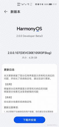 华为鸿蒙Harmony OS 2.0开发者Beta3 2.0.0.107 log版发布 更新包6.28GB
