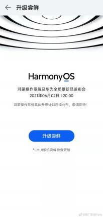 """""""我的华为""""开放提前尝鲜入口 明日鸿蒙Harmonyos 2.0手机系统发布"""