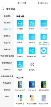 """华为鸿蒙HarmonyOS 2.0发布""""百""""机焕新计划 附公测、内测机型方法"""