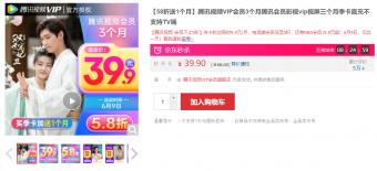 腾讯视频VIP月卡/季卡/年卡大促:季卡5.78折送月卡 12个月113元