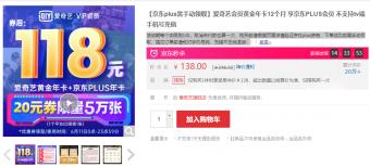 京东PLUS+爱奇艺会员双年卡降至138元 可看《觉醒年代》