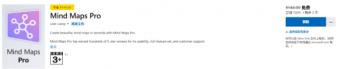 微软Win11/Win10商店Mind Maps Pro限时免费 还有 3 天时间