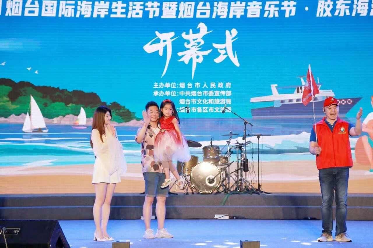 2021烟台国际海岸生活节盛装启幕
