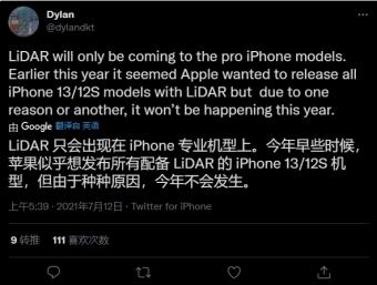 爆料:苹果iPhone 13不支持激光雷达扫描仪 后置镜头与iPhone 12有区别