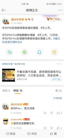 消息称华为P50 Pro前期搭载麒麟9000 或8月上市