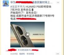 曝华为P50已开始线下盲约 4G版性能方面或与5G版无差别