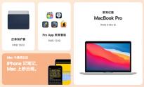 苹果2021年教育优惠开启:iPad Pro售5799元送耳机 价格便宜多少