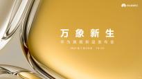 华为旗舰新品发布会时间7月29日 华为P50或首发鸿蒙HarmonyOS 2