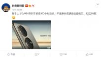"""曝华为P50系列手机8月中旬首销 P50或是麒麟 9000的""""绝唱"""""""