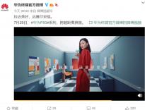 华为P50/Pro手机官方预热视频:暗示出色变焦能力