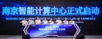 南京智能计算中心投运 由麒麟科创园携手浪潮、寒武纪打造