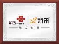 【联合运营】新讯与中国联通深化合作,助力民生用网大升级