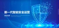 """华清信安:TDR智能安全运营平台 其实""""安全可以更简单"""""""