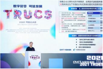 """中国信通院发布""""2021 云计算十大关键词"""" 混合云成企业上云主流模式"""