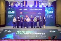 中科创达子公司创通联达出席AIoT产业领袖峰会 并发布两款产品