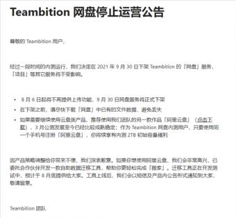 阿里Teambition网盘将关停:9月30日下架 阿里云盘下载入口