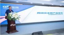 新品亮相 | 国舜北斗网络安全运营平台2.0正式发布