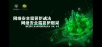 国联易安受邀出席第九届互联网安全大会