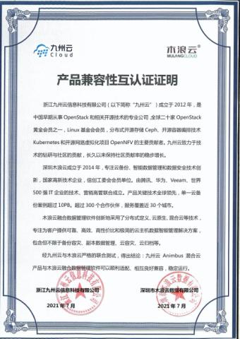 信创生态 九州云与木浪云完成产品兼容互认证
