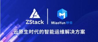 ZStack&秒云:打造云原生时代的智能运维解决方案